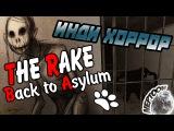 The Rake: Back to Asylum ● ИНДИ ХОРРОР ● Отжимаем мобилу у скримеров!