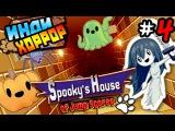 Spooky House of Jump Scares прохождение ● инди хоррор ● Часть 4