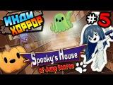 Spooky House of Jump Scares прохождение ● инди хоррор ● Часть 5