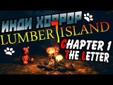 Lumber Island - Chapter 1: The Letter прохождение ● ИНДИ ХОРРОР
