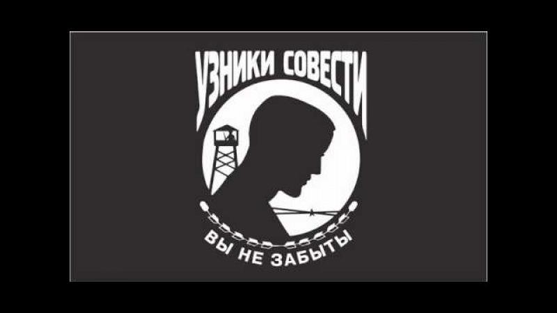Коловрат - Узники Совести