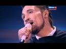 Дима Билан - Дельтаплан - Новая Волна 2015 [HD 1080p]