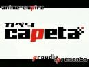 OPENING | Capeta  Kapeta  Капэта