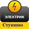 Электрик в Ступино и Кашире