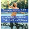 ТУРИСТ-НСК.РФ. Все для АКТИВНОГО ОТДЫХА