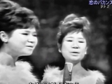 Эми и Юми Ито ('The Peanuts') Каникулы любви (Koi-No Bakansu) (1963)