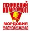 Ленинский Комсомол Мордовии