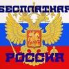 Бесплатная Россия ♥