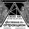 ▲CROSS-ART. Фестиваль синтеза искусств. ЭРАРТА