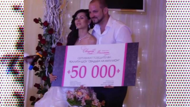 Финал проекта Реалити-шоу Свадьба на миллион в передаче Жизнь в квадрате на ТРК Запорожье