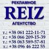 """Рекламное агентство """"РЕИЗ"""""""