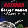 Кухонная посуда оптом от производителя ТМ КАТЮША