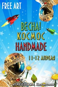 Ярмарка Handmade Весна, Космос, Handmade