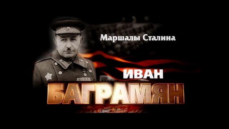 Маршалы Сталина. Иван Баграмян