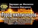 Город миллионеров Театр Ленком 2009 год