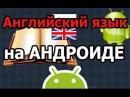 Английский язык для андроид самые полезные приложения