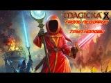 Magicka - УПОРОТАЯ НАРЕЗКА - троль педафил + труп коровы