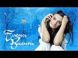 Елена Ваенга - Лучшие песни 2017Vaenga Elena - The best 2017