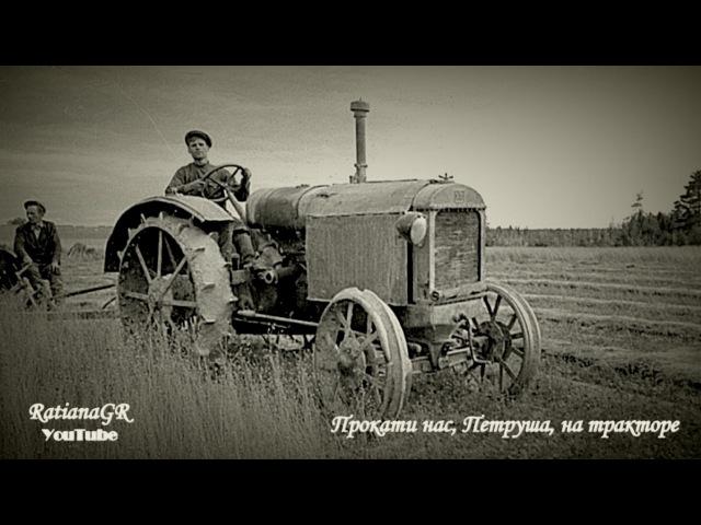 ПРОКАТИ нас, Петруша, на тракторе...