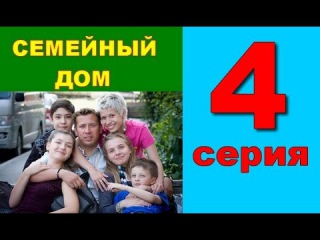 Семейный дом (4 серия из 12) Мелодрама. Драма. Семейный сериал