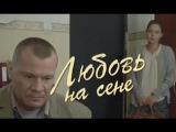Любовь на сене 2015 Русская мелодрама