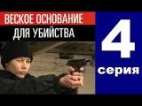 Веское основание для убийства (4 серия из 4) Боевик. Детектив. Криминальный сериал