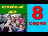 Семейный дом (8 серия из 12) Мелодрама. Драма. Семейный сериал