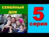 Семейный дом (5 серия из 12) Мелодрама. Драма. Семейный сериал