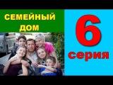 Семейный дом (6 серия из 12) Мелодрама. Драма. Семейный сериал