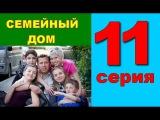 Семейный дом (11 серия из 12) Мелодрама. Драма. Семейный сериал