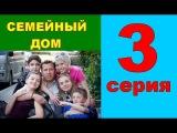 Семейный дом (3 серия из 12) Мелодрама. Драма. Семейный сериал