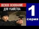 Веское основание для убийства 1 серия из 4 Боевик Детектив Криминальный сериал