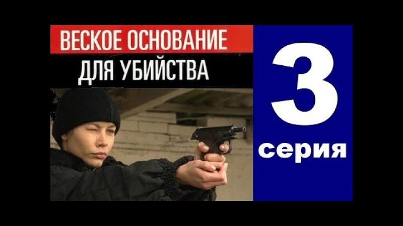 Веское основание для убийства (3 серия из 4) Боевик. Детектив. Криминальный сериал