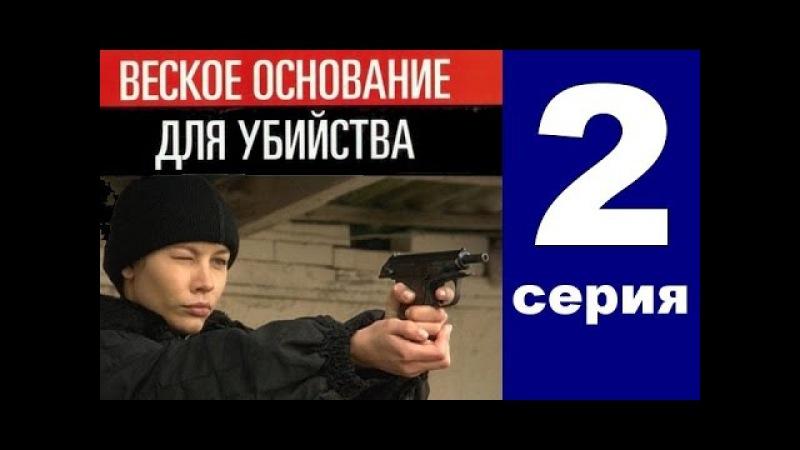 Веское основание для убийства (2 серия из 4) Боевик. Детектив. Криминальный сериал