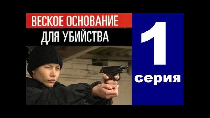 Веское основание для убийства (1 серия из 4) Боевик. Детектив. Криминальный сериал