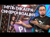 Adobe Premiere: Синхронизация и монтаж с нескольких камер