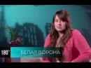 180°. Белая ворона история Александры Нестеренко