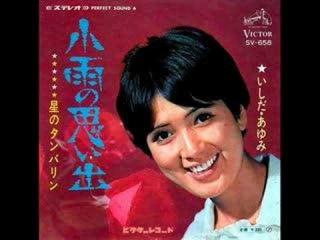 Kosame No Omoide Ayumi Ishida Only music