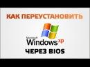 Как переустановить windows XP через BIOS