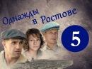 Однажды в Ростове 5 серия 2015 HD