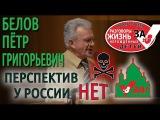 ЭТО НЕВЕРОЯТНО! Перспектив у РОССИИ НЕТ  - (АБОРТЫ)