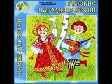 КАЛИНКА Русские народные песни для детей (Автор - И.П.Ларионов!)
