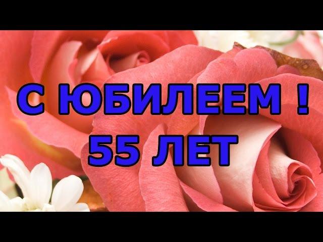 Очень красивое поздравление для женщины с юбилеем 55 лет