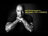 Джо Роган делится мыслями о UFC и REEBOK (озвучено Убойным Переводом)