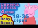 ✿ Свинка Пеппа на русском 19-35 все серии подряд 4 сезон, 2 часть, без рамок