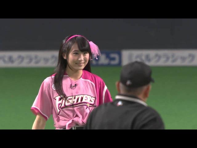 【プロ野球パ】AKB48チーム8坂口渚沙の始球式 2015/05/15 F-Bs