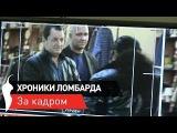 Съёмки сериала «Хроники ломбарда»