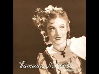 Татьяна Лаврова.