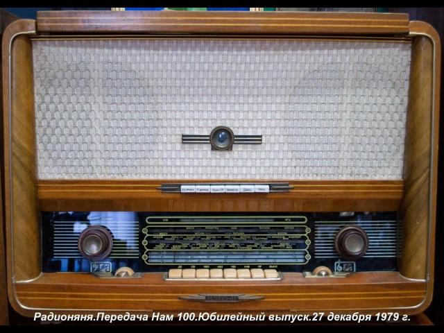 Радионяня Передача Нам 100 Юбилейный выпуск 27 декабря 1979 года смотреть онлайн без регистрации