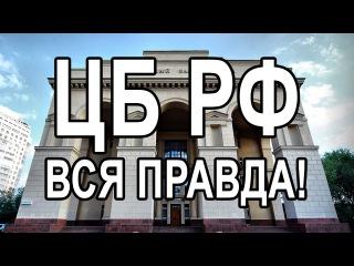 Функции Центрального Банка РФ - ШОК! Вся правда!